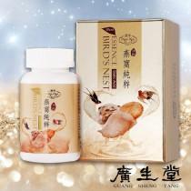 D01|NANA燕萃膠囊8.5% - 燕窩萃取頂級補養系列