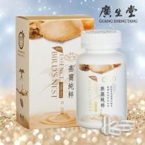 D02|NANA燕萃膠囊3%-燕窩萃取日常補養系列