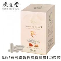 D06|NANA燕窩靈皙珍珠粉膠囊30粒裝